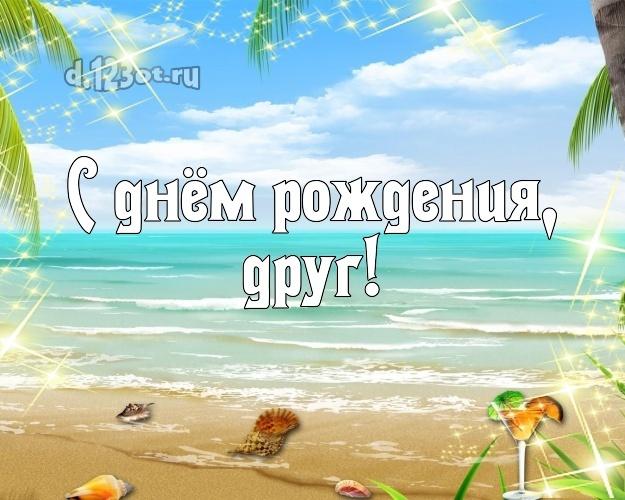 С днём рождения другу с сайта d.123ot.ru