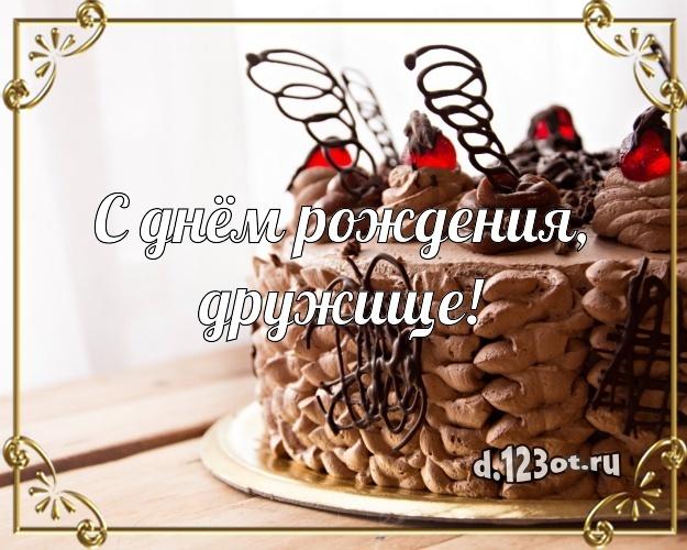 Скачать онлайн творческую открытку с днем рождения отличному другу, братишке (стихи и пожелания d.123ot.ru)! Для инстаграм!