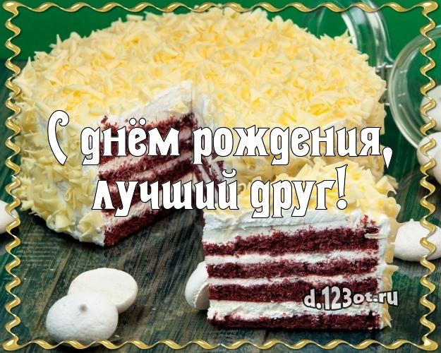 Найти творческую картинку с днём рождения, дорогой друг, почти брат! Поздравление другу с сайта d.123ot.ru! Переслать в пинтерест!