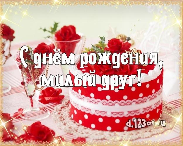 Скачать неземную картинку с днем рождения отличному другу, братишке (стихи и пожелания d.123ot.ru)! Поделиться в вацап!