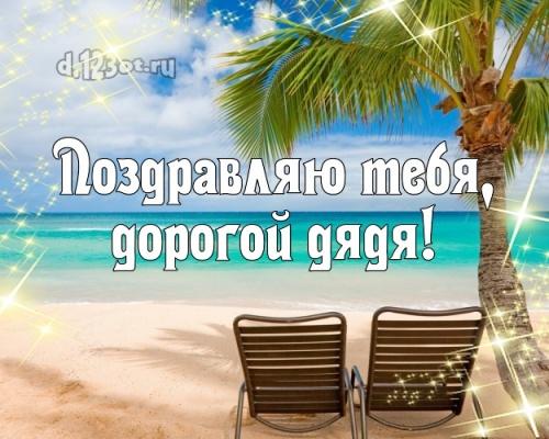 Скачать онлайн утонченную открытку с днём рождения, мой дядя, дядюшка! Поздравление от d.123ot.ru! Отправить в телеграм!
