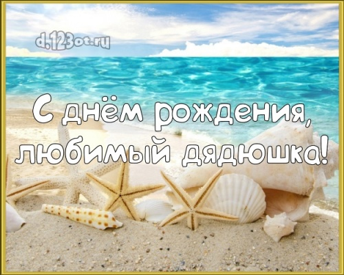 Найти гармоничную картинку на день рождения для супер-дяде! С сайта d.123ot.ru! Отправить в instagram!