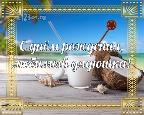 Скачать бесплатно ослепительную открытку с днём рождения, дорогой дядя, дядюшка! Поздравление с сайта d.123ot.ru! Для инстаграма!