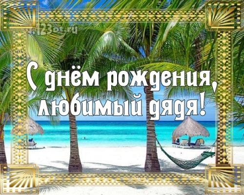 Найти видную открытку на день рождения моему классному дяде (поздравление d.123ot.ru)! Отправить в instagram!