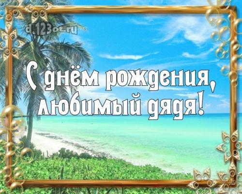 Скачать бесплатно видную картинку с днём рождения, дорогой дядя, дядюшка! Поздравление с сайта d.123ot.ru! Переслать в instagram!