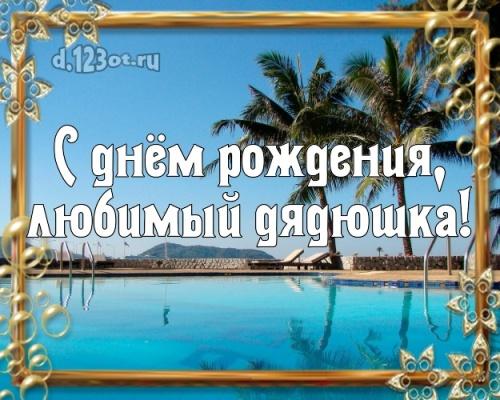Скачать бесплатно эмоциональную открытку (поздравление дяде, дядюшке) с днём рождения! Оригинал с сайта d.123ot.ru! Поделиться в вк, одноклассники, вацап!