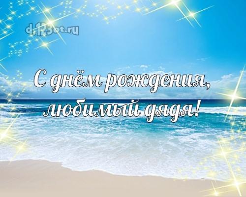 Скачать крутую картинку на день рождения для дяди! Проза и стихи d.123ot.ru! Для инстаграм!