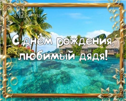 Скачать бесплатно неповторимую картинку с днём рождения дяде, для дяди (с сайта d.123ot.ru)! Поделиться в вк, одноклассники, вацап!