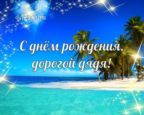 Скачать онлайн драгоценную картинку на день рождения для дяди! Проза и стихи d.123ot.ru! Поделиться в facebook!