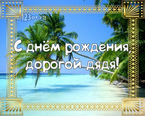 Скачать добрейшую картинку на день рождения для дяди! Проза и стихи d.123ot.ru! Поделиться в facebook!