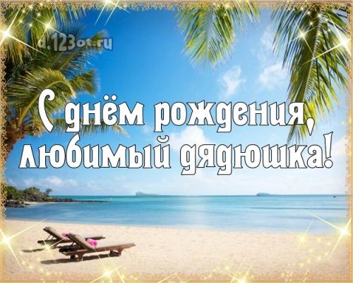 Скачать стильную открытку на день рождения для супер-дяде! С сайта d.123ot.ru! Поделиться в вацап!