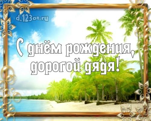Скачать бесплатно достойную картинку с днём рождения дяде, для дяди (с сайта d.123ot.ru)! Поделиться в вк, одноклассники, вацап!