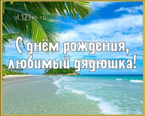 Скачать драгоценную открытку с днем рождения любимому дяде, моему папочке (стихи и пожелания d.123ot.ru)! Отправить на вацап!