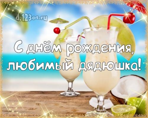 Скачать онлайн окрыляющую открытку на день рождения лучшему дяде в мире! Проза и стихи d.123ot.ru! Переслать в вайбер!