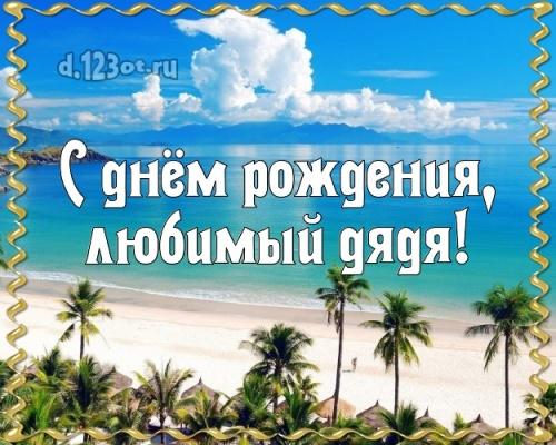 Скачать онлайн прекраснейшую открытку на день рождения для дяди! Проза и стихи d.123ot.ru! Переслать в вайбер!