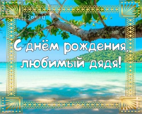 Скачать бесплатно талантливую картинку на день рождения для дяди! Проза и стихи d.123ot.ru! Переслать в instagram!