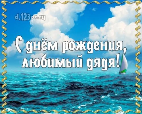 Скачать бесплатно дивную картинку на день рождения моему классному дяде (поздравление d.123ot.ru)! Поделиться в pinterest!