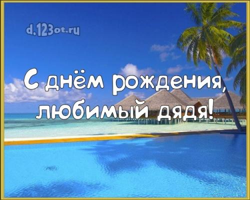 Найти креативную открытку на день рождения для дяди! Проза и стихи d.123ot.ru! Переслать в telegram!