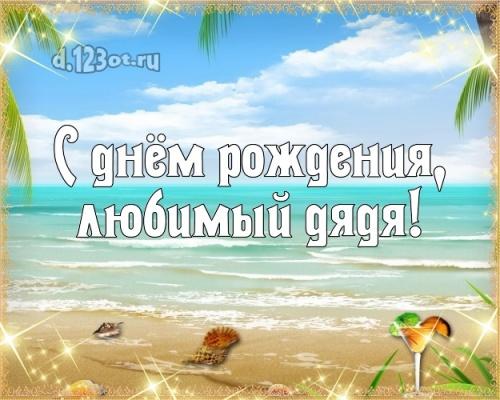 С днём рождения дяде с сайта d.123ot.ru
