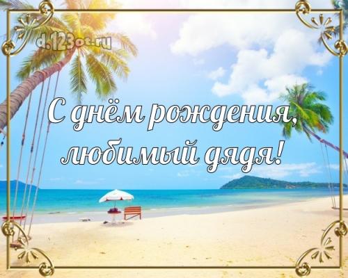 Скачать первоклассную открытку (поздравление дяде, дядюшке) с днём рождения! Оригинал с сайта d.123ot.ru! Поделиться в facebook!