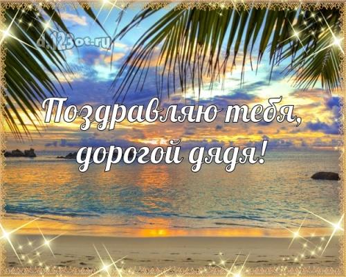 Найти желанную картинку с днем рождения любимому дяде, моему папочке (стихи и пожелания d.123ot.ru)! Поделиться в вацап!