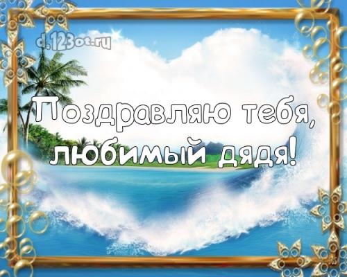 Найти удивительную открытку с днём рождения дяде, для дяди (с сайта d.123ot.ru)! Для инстаграм!