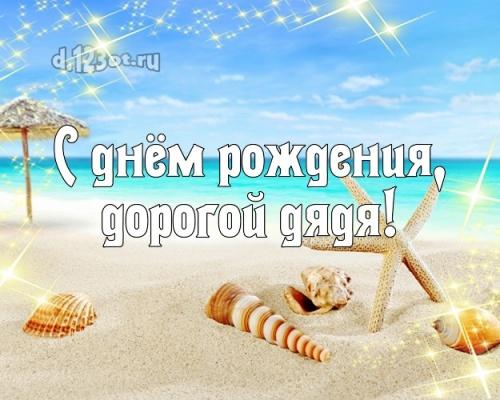 Найти чудную картинку на день рождения для дяди! Проза и стихи d.123ot.ru! Поделиться в whatsApp!