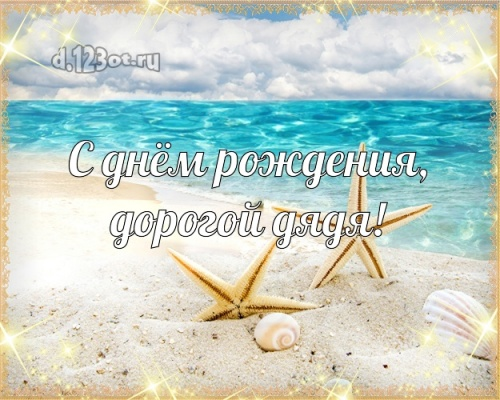 Скачать онлайн чудную открытку с днём рождения дяде, для дяди (с сайта d.123ot.ru)! Отправить в instagram!