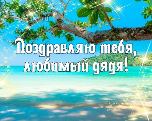 Скачать блестящую открытку на день рождения для супер-дяде! С сайта d.123ot.ru! Для вк, ватсап, одноклассники!