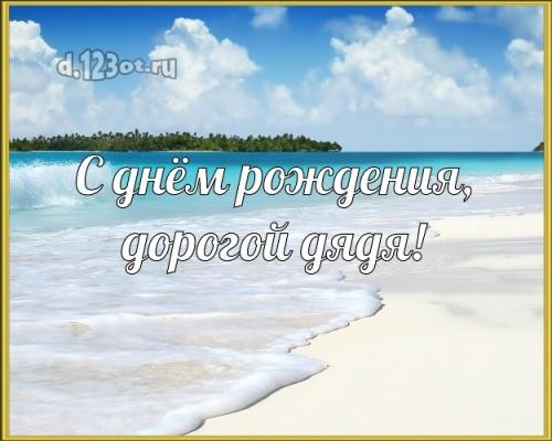 Скачать онлайн нужную картинку с днем рождения любимому дяде, моему папочке (стихи и пожелания d.123ot.ru)! Для инстаграм!