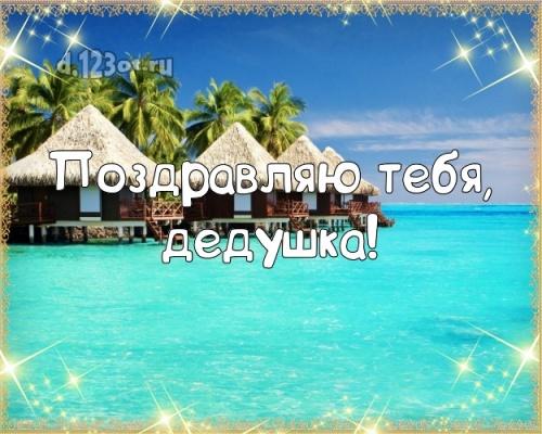 Скачать бесплатно манящую открытку (поздравление дедушке, дедуле) с днём рождения! Оригинал с сайта d.123ot.ru! Для инстаграма!