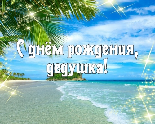 Скачать онлайн удивительную картинку на день рождения для супер-деду, дедушке! С сайта d.123ot.ru! Отправить в телеграм!