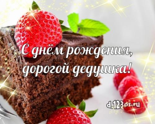 Скачать модную открытку на день рождения лучшему дедушке в мире! Проза и стихи d.123ot.ru! Поделиться в pinterest!