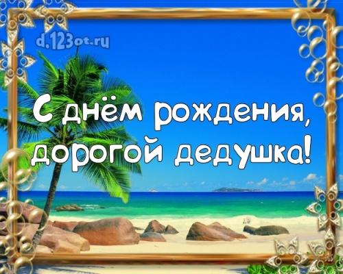 Скачать царственную картинку с днем рождения любимому дедушке, моему деде (стихи и пожелания d.123ot.ru)! Переслать в instagram!