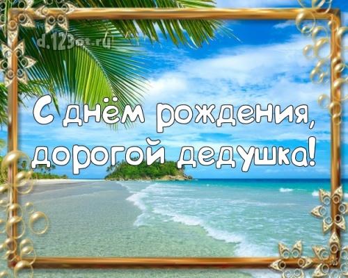 Найти восторженную картинку с днём рождения, дорогой дедушка, дед! Поздравление с сайта d.123ot.ru! Поделиться в whatsApp!