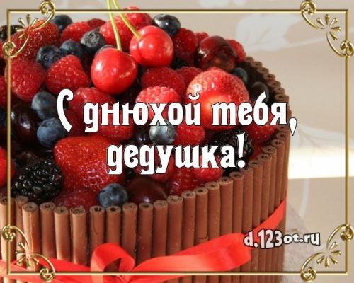 Скачать креативную открытку на день рождения моему классному дедушке (поздравление d.123ot.ru)! Отправить в instagram!