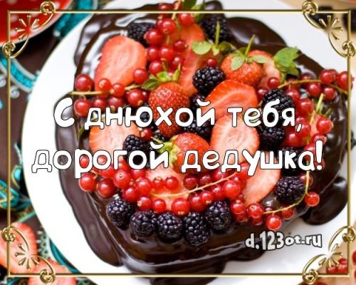 Найти неповторимую картинку с днём рождения, дорогой дедушка, дед! Поздравление с сайта d.123ot.ru! Отправить на вацап!