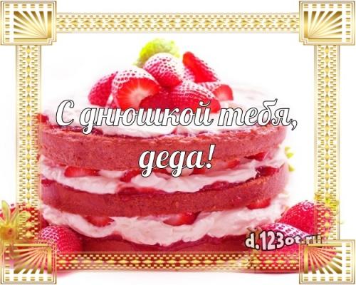 Скачать онлайн первоклассную открытку на день рождения для дедушки! Проза и стихи d.123ot.ru! Поделиться в pinterest!