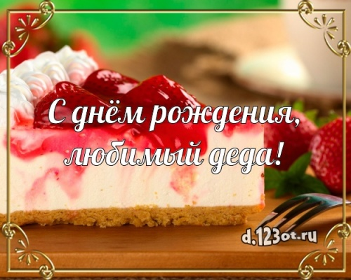 Найти неземную картинку с днём рождения, дорогой дедушка, дед! Поздравление с сайта d.123ot.ru! Поделиться в вацап!