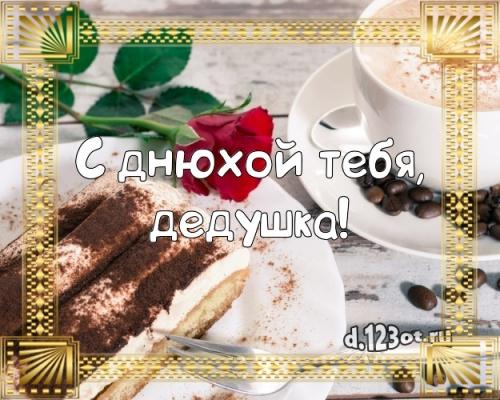 Найти достойную картинку на день рождения лучшему дедушке в мире! Проза и стихи d.123ot.ru! Отправить на вацап!