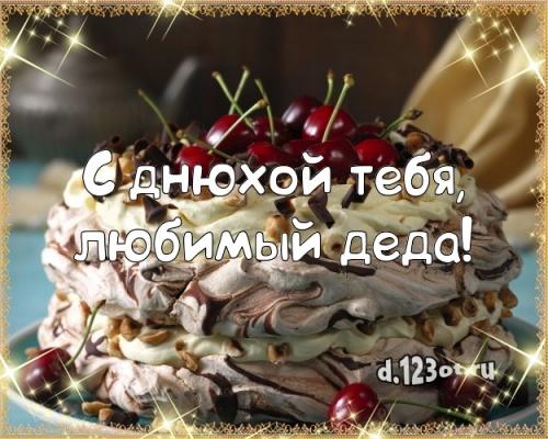 Скачать онлайн загадочную открытку на день рождения для дедушки! Проза и стихи d.123ot.ru! Переслать в пинтерест!