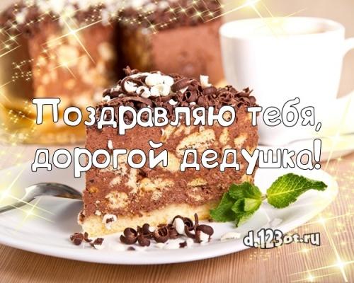 Скачать бесплатно аккуратную картинку с днем рождения любимому дедушке, моему деде (стихи и пожелания d.123ot.ru)! Отправить в телеграм!