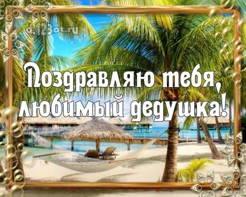 Скачать бесплатно яркую картинку на день рождения для супер-деду, дедушке! С сайта d.123ot.ru! Поделиться в pinterest!