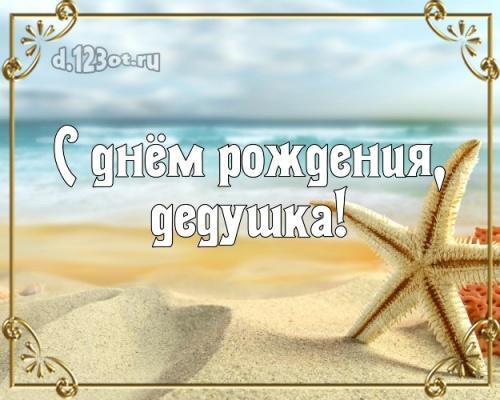 Скачать бесплатно талантливую картинку на день рождения для супер-деду, дедушке! С сайта d.123ot.ru! Поделиться в whatsApp!