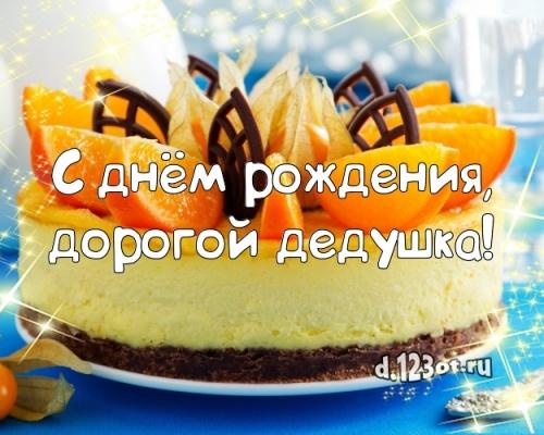 С днём рождения дедушке с сайта d.123ot.ru