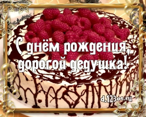 Найти уникальную картинку с днём рождения, мой деда, дед, любимый дедушка! Поздравление от d.123ot.ru! Для вк, ватсап, одноклассники!