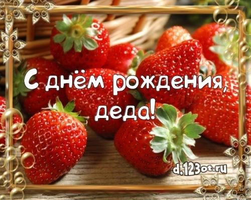 Скачать онлайн аккуратную открытку на день рождения для супер-деду, дедушке! С сайта d.123ot.ru! Отправить в вк, facebook!