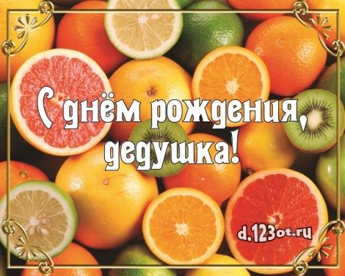 Скачать бесплатно статную картинку (поздравление дедушке, дедуле) с днём рождения! Оригинал с сайта d.123ot.ru! Поделиться в whatsApp!