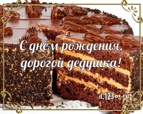 Скачать онлайн царственную открытку на день рождения моему классному дедушке (поздравление d.123ot.ru)! Поделиться в вк, одноклассники, вацап!