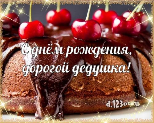 Скачать бесплатно очаровательную открытку с днём рождения любимому дедушке, для дедушки (с сайта d.123ot.ru)! Переслать в viber!